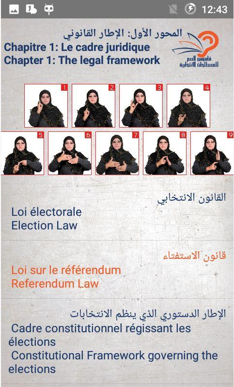 Libyan Electoral Sign Language Lexicon Facilitates Deaf Empowerment mobile app screenshot image